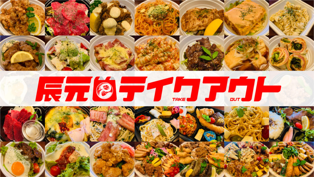 takeout-banner